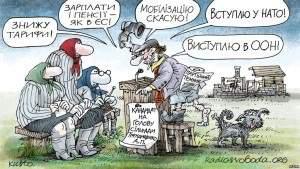 Кандидати у мери Луцька: хто вони?
