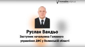 Волинського податківця, якого звинувачують у хабарництві, захищає екс-голова Печерського суду Києва