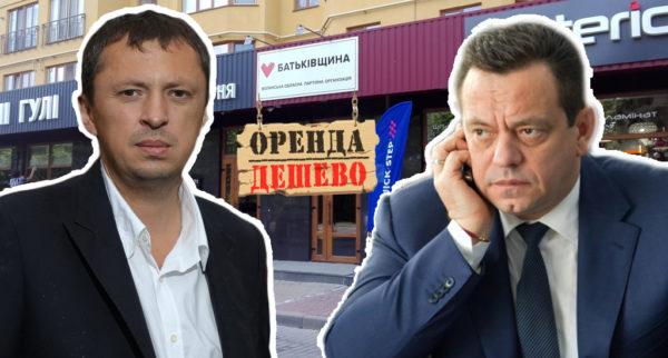 Волинська «Батьківщина» орендує офіс у фірми-забудовника за ціною у 20 разів дешевше ринкової