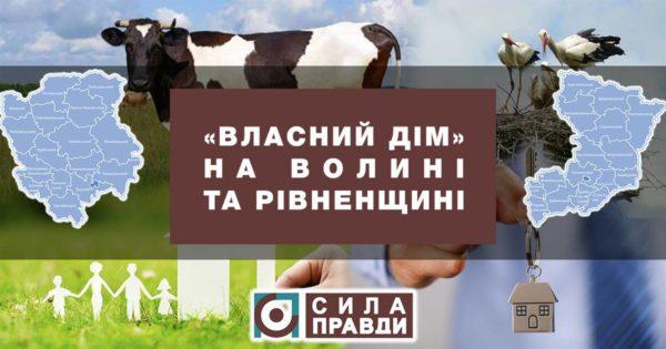 Програма «Власний дім»: Рівненщина освоює вдесятеро менше коштів за Волинь