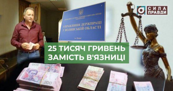 Змилувалися: суд переглянув рішення щодо волинського хабарника з Держпраці