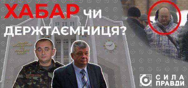 Не хабарник, а шахрай: луцький суд закрив корупційну справу контррозвідника СБУ