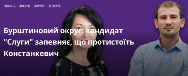 Рух ЧЕСНО. Бурштиновий округ: кандидат «Слуги» запевняє, що протистоїть Констанкевич