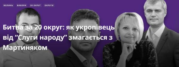 """Рух ЧЕСНО. Битва за 20 округ: як укропівець від """"Слуги народу"""" змагається з Мартиняком"""