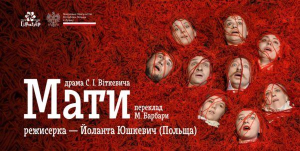 У театрі «ГаРмИдЕр» — прем'єра драми «Мати»