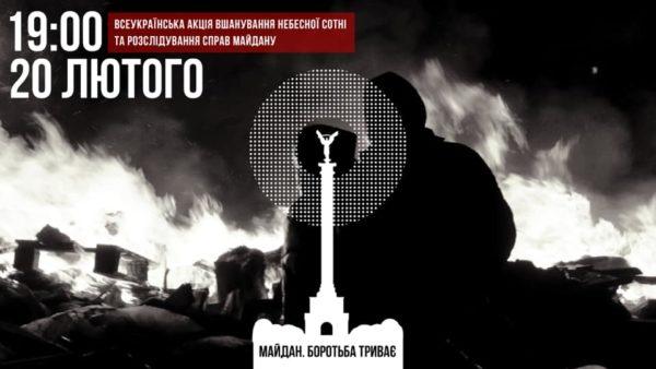 Луцьк доєднається до акції вшанування пам'яті Героїв Небесної Сотні «Майдан. Боротьба триває»