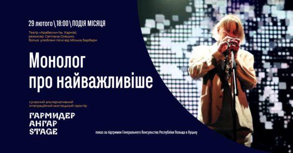 Вистава-концерт «Монолог про найважливіше» із Міськом Барбарою