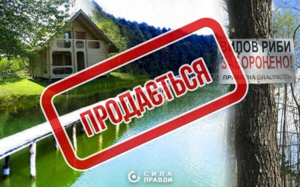 Шахрайство чи корупційна схема? Волинське озеро виставили на продаж
