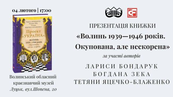 В краєзнавчому музеї Луцька відбудеться презентація книжки про Волинь