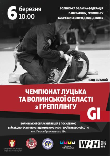 6 березня відбудеться Чемпіонат Луцька та Волинської області із грепплінгу GI
