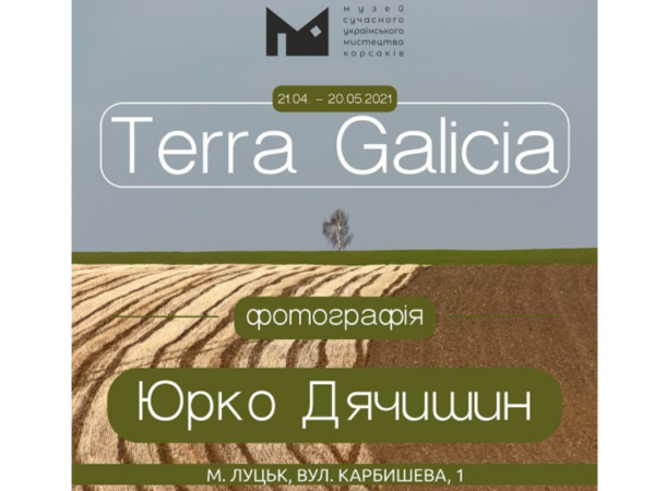 Terra Galicia: у Музеї сучасного українського мистецтва Корсаків презентують проєкт Юрка Дячишина про Галичину