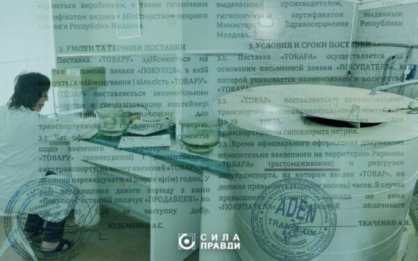 «Луцькводоканал» знову купив молдовський засіб для очищення води за 2 мільйони у тендерного змовника