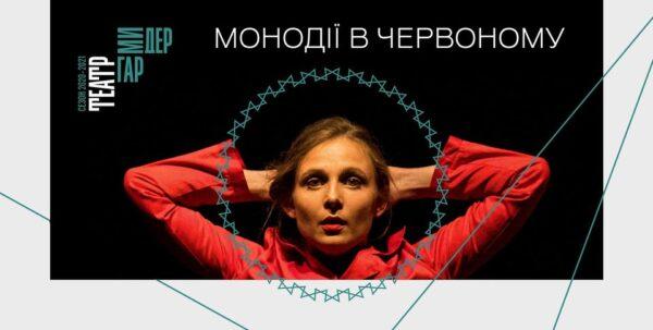 """В Луцьку пройде показ вистави """"Монодії в червоному"""""""