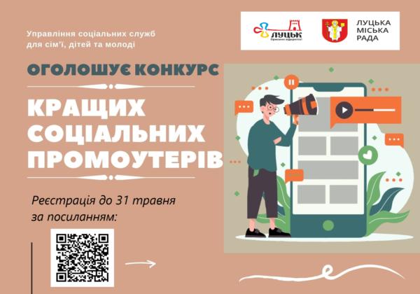 """Оголошено конкурс """"Кращий соціальний промоутер"""""""