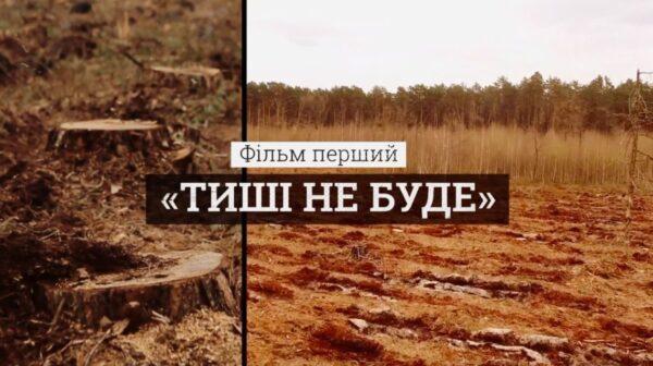 «Тиші не буде»: завдяки законодавчій колізії на Волині рубають ліс в період тиші