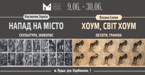 Музей сучасного українського мистецтва Корсаків запрошує на відкриття виставкових проєктів Костянтина Зоркіна та Оксани Солоб