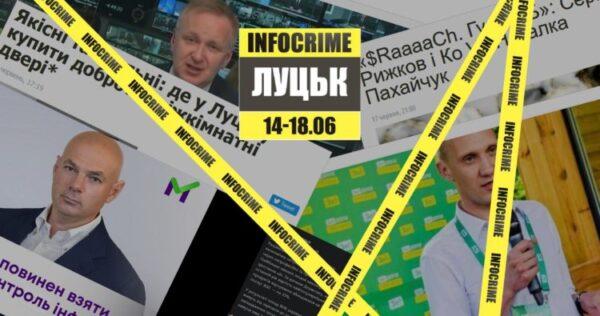Маніпуляції про політику, гроші та джинса у медіа: дайджест INFOCRIME Lutsk (14-18 червня)