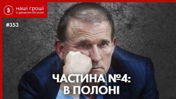 Медведчук міг домовлятися з РФ про поставки газу і електрики та затягувати обмін полонених. Плівки Медведчука-4