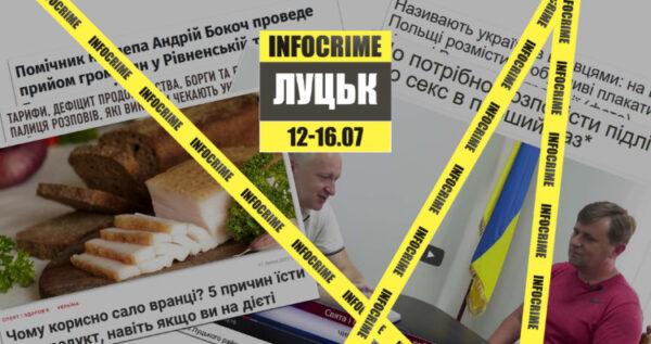 Мова ворожнечі, джинса та маніпуляції: дайджест Infocrime Lutsk