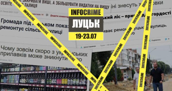 Підміна фактів, джинса та інші маніпуляції: дайджест Infocrime Lutsk