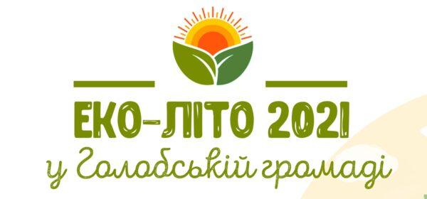 Мешканців Голобської громади запрошують на «Еко-літо 2021»