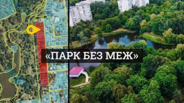 Парк без меж: Луцьк втрачає зелені зони на користь забудовників