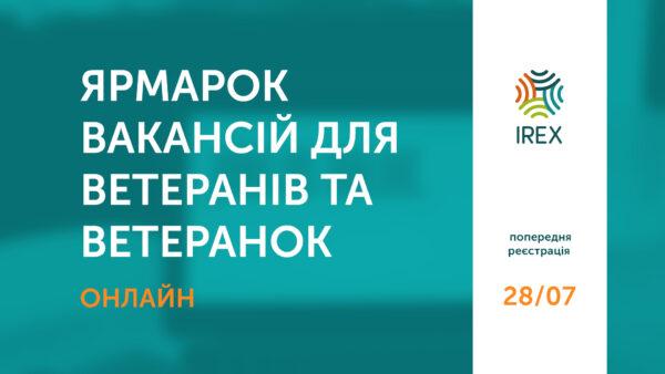 В Україні проведуть масштабний ярмарок вакансій для ветеранів та ветеранок