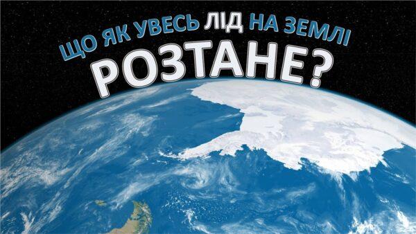 Що як увесь лід на Землі розтане?