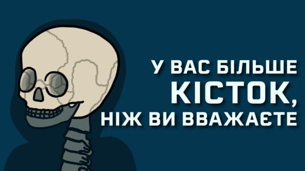 У вас більше кісток, ніж здається