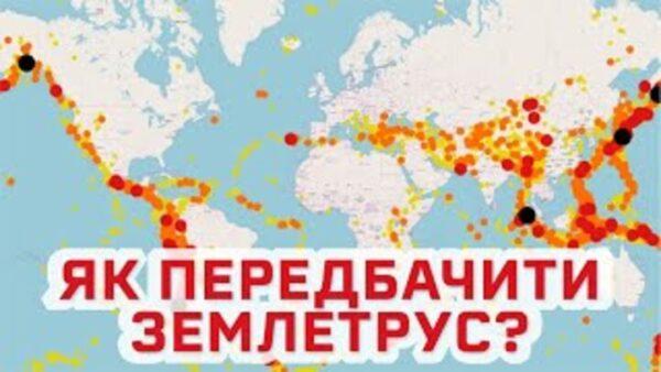 Чому землетруси так важко передбачати