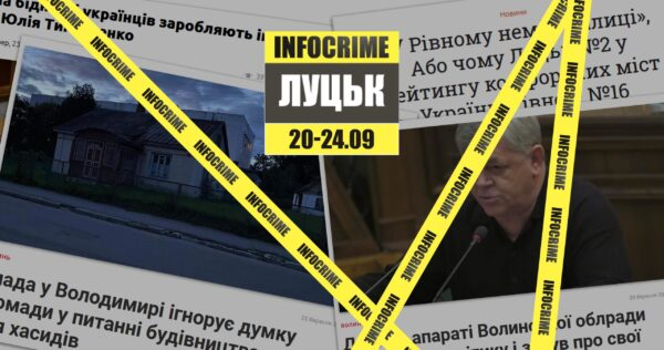 Судження замість фактів, порушення балансу думок та інші маніпуляції: дайджест INFOCRIME Lutsk