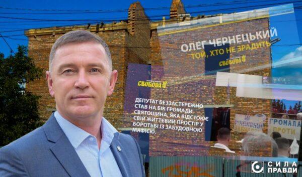 Що не так із будівництвом мами члена міськвиконкому у «Старому Луцьку»