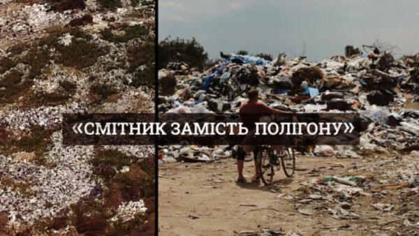 Чому Ківерцівська громада не довозить сміття до полігону, а викидає на звалище