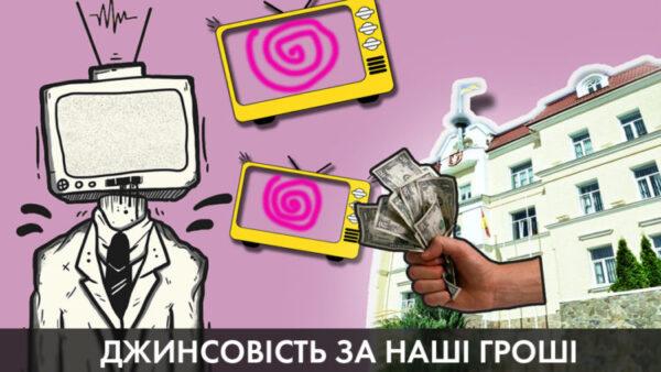 Піар за ваші гроші: скільки влада Волині платить медіа